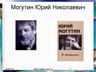 Могутин Юрий Николаевич http://aida.ucoz.ru