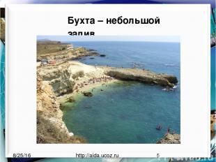 http://aida.ucoz.ru Бухта – небольшой залив