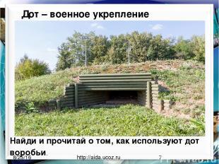 http://aida.ucoz.ru Дот – военное укрепление Найди и прочитай о том, как использ