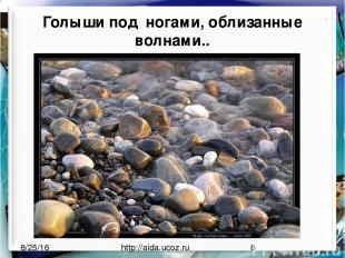 Голыши под ногами, облизанные волнами.. http://aida.ucoz.ru