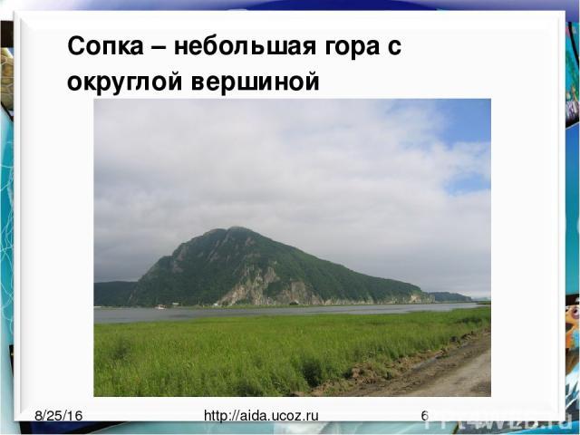 http://aida.ucoz.ru Сопка – небольшая гора с округлой вершиной