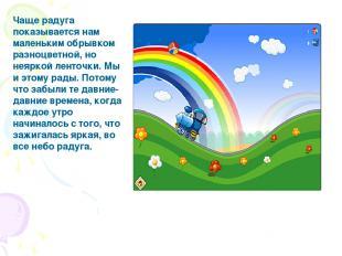 Чаще радуга показывается нам маленьким обрывком разноцветной, но неяркой ленточк