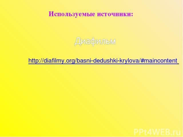 Используемые источники: http://diafilmy.org/basni-dedushki-krylova/#maincontent