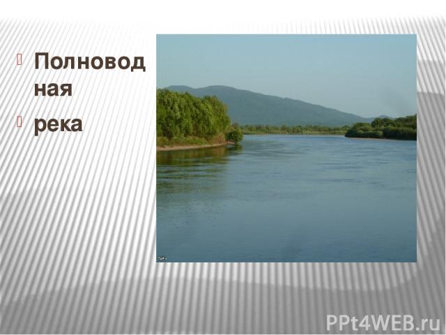 Полноводная Полноводная река
