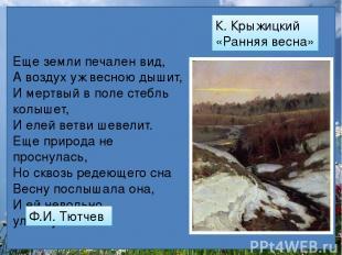 Еще земли печален вид, А воздух уж весною дышит, И мертвый в поле стебль колыш