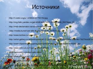 Источники http://f.rodon.org/p/14/080423175015d.jpg http://img-fotki.yandex.ru/g