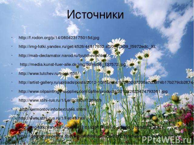 Источники http://f.rodon.org/p/14/080423175015d.jpg http://img-fotki.yandex.ru/get/4528/44617652.ab/0_67b39_f5972edc_XL http://mab-declamator.narod.ru/tyutchev9.html http://media.kunst-fuer-alle.de/img/36/m/36_137572.jpg http://www.tutchev.ru/book/6…