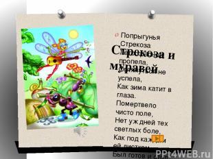 Квартет Проказница-Мартышка, Осел, Козел да косолапый Мишка Затеяли сыграть Квар
