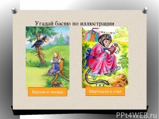 http://f-page.ru/lfp/i045.radikal.ru/1103/91/3e351128f122.png/htm стрекоза и мур