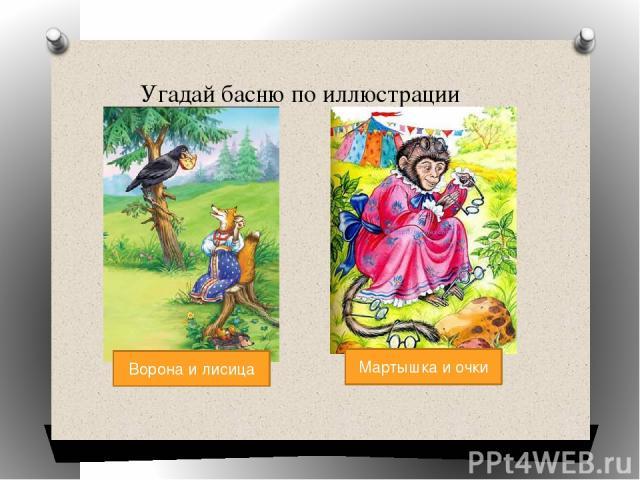 http://f-page.ru/lfp/i045.radikal.ru/1103/91/3e351128f122.png/htm стрекоза и муравей иллюстрация http://deti-online.com/basni/basni-krylova/kvartet/ квартет аудио запись http://deti-online.com/basni/basni-krylova/vorona-i-lisica/ ворона и лисица ауд…