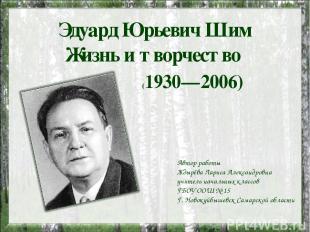 Эдуард Юрьевич Шим Жизнь и творчество Автор работы Ждырёва Лариса Александровна