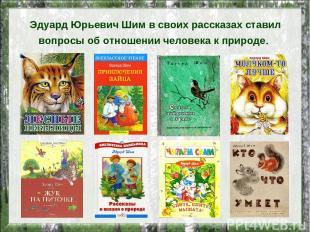 Эдуард Юрьевич Шим в своих рассказах ставил вопросы об отношении человека к прир