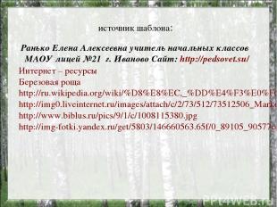 источник шаблона: Ранько Елена Алексеевна учитель начальных классов МАОУ лицей №