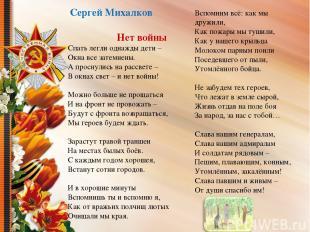 Сергей Михалков  Нет войны Спать легли однажды дети – Окна все затемнены. А пр