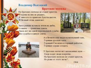 Владимир Высоцкий Братские могилы На братских могилах не ставят крестов, И вдовы