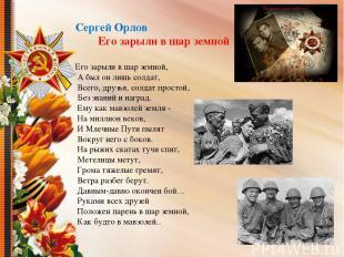 Сергей Орлов Его зарыли в шар земной Его зарыли в шар земной, А был он лишь солд