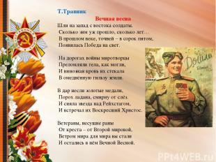 Т.Травник Вечная весна Шли на запад с востока солдаты. Сколько зим уж прошло, ск