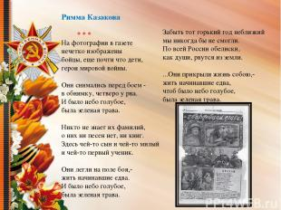 Римма Казакова * * * На фотографии в газете нечетко изображены бойцы, еще почти