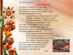Алексей Сурков УТРО ПОБЕДЫ Где трава от росы и от крови сырая, Где зрачки пулеме