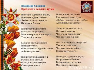 Владимир Степанов Приходят к дедушке друзья Приходят к дедушке друзья, Приходят