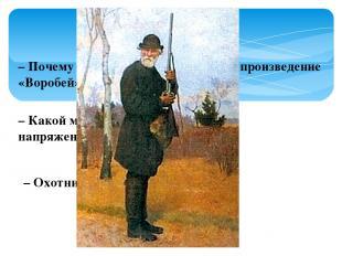 – Почему И. С. Тургенев назвал свое произведение «Воробей»? – Какой момент расск