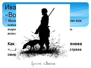 Иван Тургенев «Воробей» Название рассказа соответствует его теме или основной мы