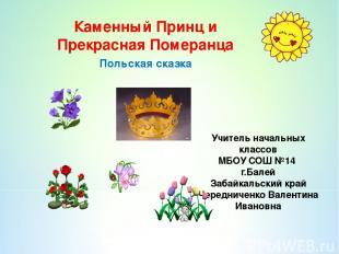 Учитель начальных классов МБОУ СОШ №14 г.Балей Забайкальский край Чередниченко В