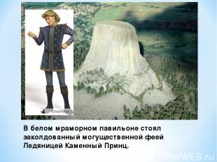 В белом мраморном павильоне стоял заколдованный могущественной феей Ледяницей Ка