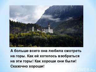 А больше всего она любила смотреть на горы. Как ей хотелось взобраться на эти го