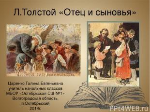 Лев Николаевич Толстой родился в 1828 году в деревне Ясная Поляна недалеко от го