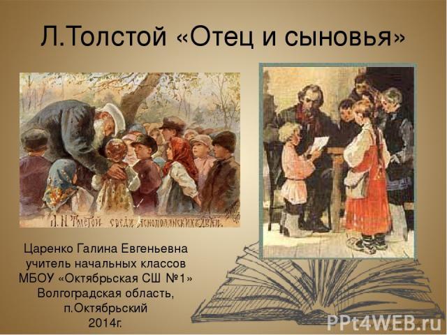 Лев Николаевич Толстой родился в 1828 году в деревне Ясная Поляна недалеко от города Тулы. Там он вырос и построил школу для крестьянских детей. Учебные книги и «Азбуку» он написал специально для этих ребят. Л.Толстой прожил долгую жизнь и написал о…