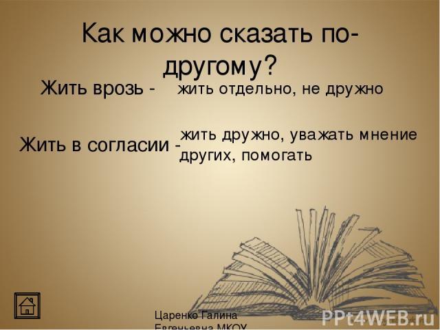 Царенко Галина Евгеньевна МКОУ