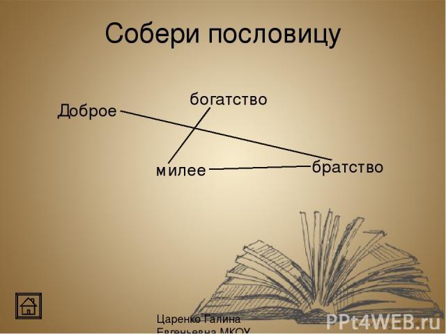Источники: Фон: http://www.tvoyrebenok.ru/images/presentation/literature/m/05.jpg Картина http://reshaemzadachi.ru/sites/default/files/images/JPG. Портрет: http://wiki.iteach.ru/images/b/b6/Qwer.png Иллюстрация: http://nkozlov.ru/upload/images/0706/…
