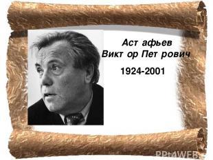 Аста фьев Виктор Петро вич 1924-2001