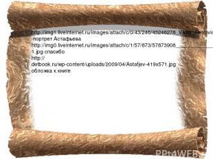http://img1.liveinternet.ru/images/attach/c/0/43/246/43246278_Viktor_Petrovich_A