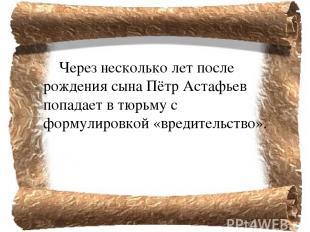 Через несколько лет после рождения сына Пётр Астафьев попадает в тюрьму с форм