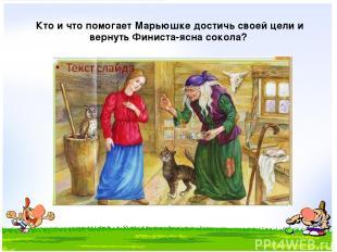 Кто и что помогает Марьюшке достичь своей цели и вернуть Финиста-ясна сокола?