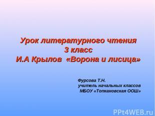 Урок литературного чтения 3 класс И.А Крылов «Ворона и лисица» Фурсова Т.Н. учит