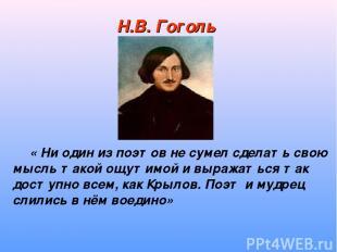 Н.В. Гоголь « Ни один из поэтов не сумел сделать свою мысль такой ощутимой и выр