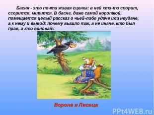 Ворона и Лисица Басня - это почти живая сценка: в ней кто-то спорит, ссорится, м