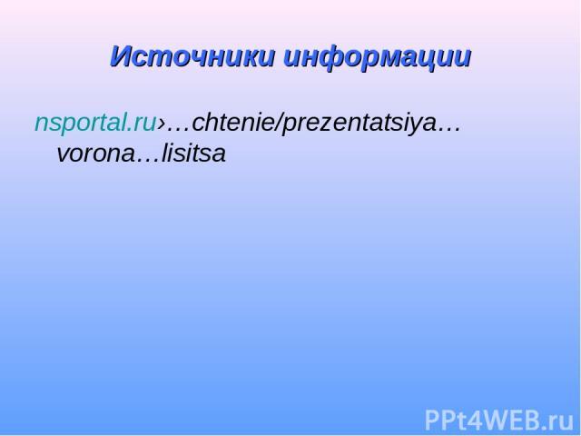 Источники информации nsportal.ru›…chtenie/prezentatsiya…vorona…lisitsa