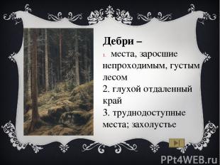 Сергей Александрович Есенин (21.09.1895 — 28.12.1925) Родился в селе Константино