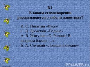 В3 В каком стихотворении рассказывается о гибели животных? И. С. Никитин «Русь»