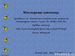 Используемые источники: Кутявина С. В. Контрольно-измерительные материалы. Литер