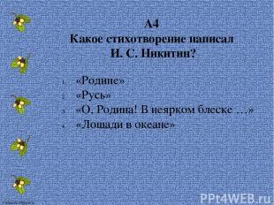 А4 Какое стихотворение написал И. С. Никитин? «Родине» «Русь» «О, Родина! В неяр