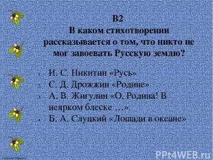 В2 В каком стихотворении рассказывается о том, что никто не мог завоевать Русску