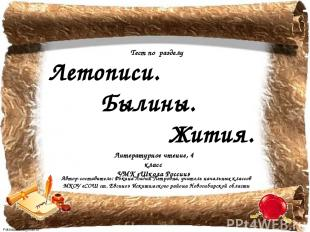 Автор-составитель: Фокина Лидия Петровна, учитель начальных классов МКОУ «СОШ ст