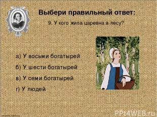 Выбери правильный ответ: 10. Где братья похоронили молодую царевну? а) Понесли в