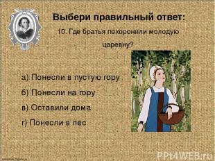 Выбери правильный ответ: 11. Что сказала царевна, когда ожила? а) «Где я?» б) «К