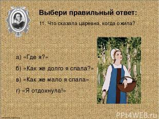 Повторить ещё раз Молодец! ВЫХОД FokinaLida.75@mail.ru